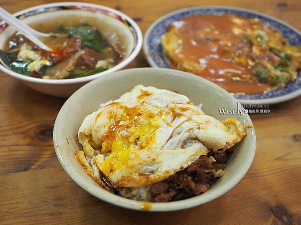 天天利美食坊:西門町老字號的半熟蛋魯肉飯、沙茶魷魚羹