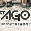 Project AGO(仮)
