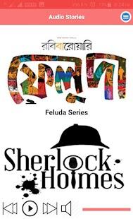 Bengali Audio Stories for PC-Windows 7,8,10 and Mac apk screenshot 2