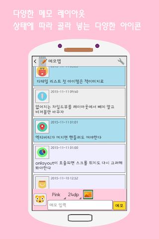 android Premiun Memo Screenshot 1