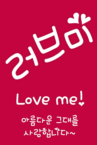 mfloveme™ korean flipfont apk download | apkpure.co