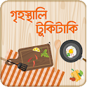 সংসারের টুকিটাকি ১০০+ টিপস Life hacks in bangla icon