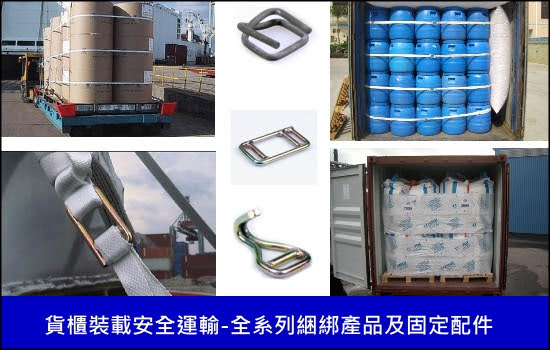 貨櫃裝載安全