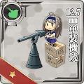 12.7mm単装機銃