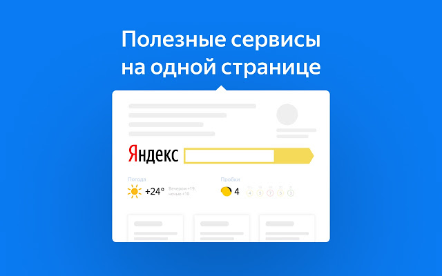Search and Start page — Yandex