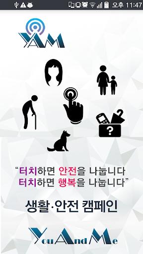 YAM 생활안전 캠페인