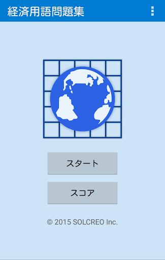 u7d4cu6e08u7528u8a9eu554fu984cu96c6 1.5.1 Windows u7528 1