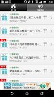 Screenshot of 優惠折扣通