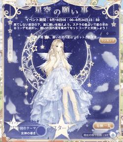 星空の願い事