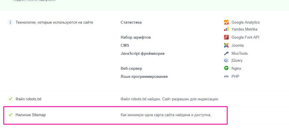 Сервисы для проверки наличия sitemap xml