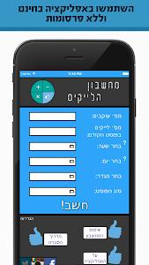 מחשבון הלייקים screenshot 2