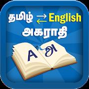 English to Tamil Dictionary -ஆங்கிலம் தமிழ் அகராதி