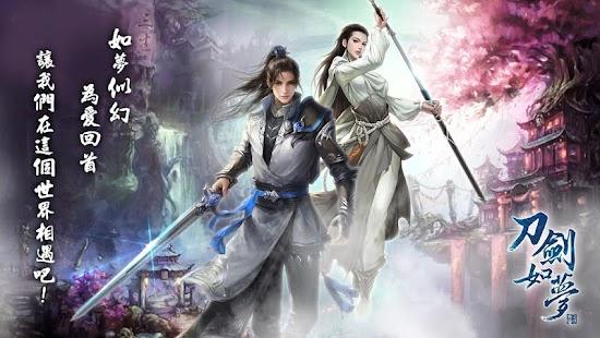 刀劍如夢 - náhled