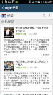 Hong Kong News- screenshot thumbnail