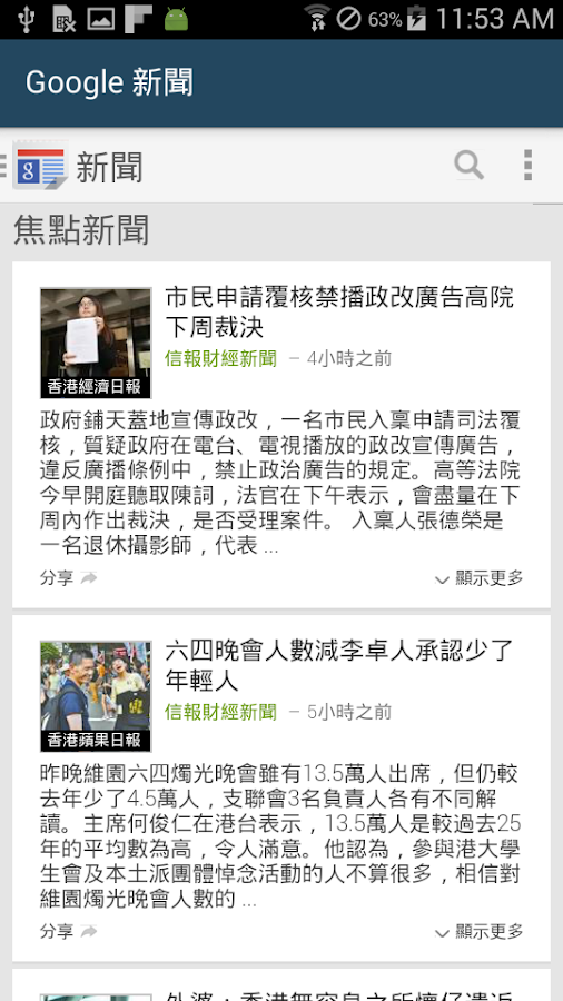 Hong Kong News- screenshot