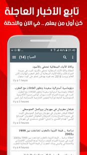 أخبار المغرب العاجلة - عاجل - náhled
