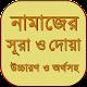নামাজের ছোট সুরা ও দোয়া ~ namajer sura o dua for PC-Windows 7,8,10 and Mac