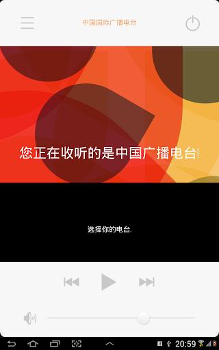 中國國際廣播電台