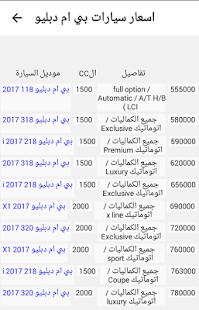 اسعار السيارات في الامارات - náhled