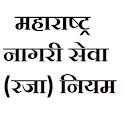 LEAVE OF MAHARASHTRA CIVIL icon