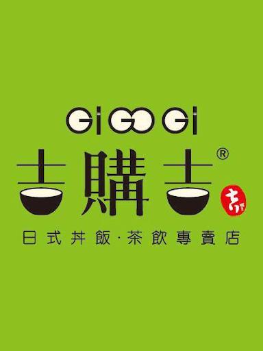 吉購吉丼飯 - 高雄小港店