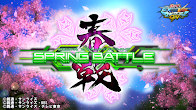 2017_springbattle_nfo