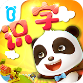 Baby Panda's Learn Chinese - An Educational Game
