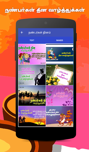 Tamil SMS Images Text Share Kavithai 2.9 screenshots 5