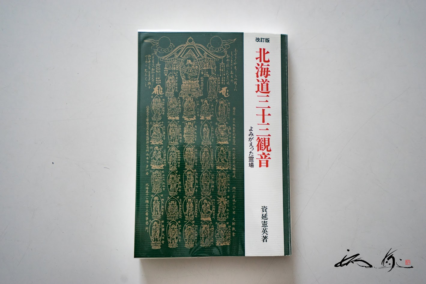 『北海道三十三観音 よみがえった霊場』資延憲英僧正 著