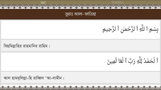 Al Quran u0989u099au09cdu099au09beu09b0u09a8 u0993 u0985u09b0u09cdu09a5u09b8u09b9  screenshots 10