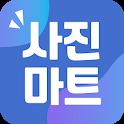 사진마트-스마트사진인화,증명사진,대형사진,포토북,포토팬시,액자 icon