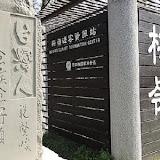 福來梅仔雞(梅嶺店)