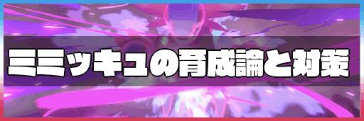 ポケモン 剣 盾 育成 論