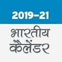 Indian calendar 2019-2021 icon