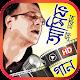 আসিফ আকবর এর সেরা গানের ভিডিও – Best of Asif Akbar Download on Windows