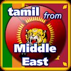 Tamil de Oriente Medio icon