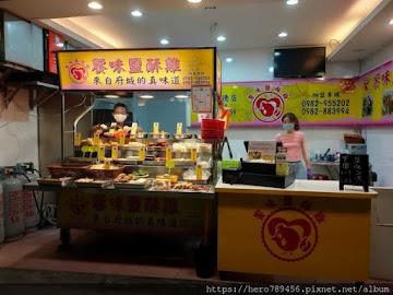 饗味鹽酥雞 (新莊景德店)