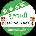 Gujarati Calendar 2021 (ગુજરાતી કેલેન્ડર) icon