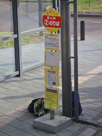 南海バス「サザンクロス」長野線 ・477 飯山駅バス停