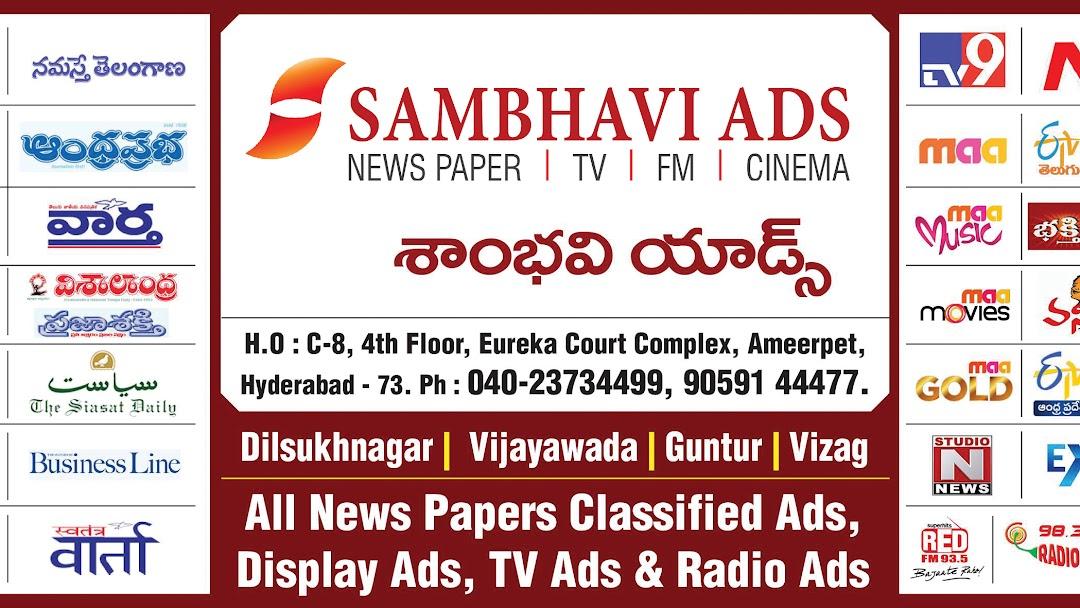Sambhavi Ads Vijayawada - Advertising Agency in Governor Peta