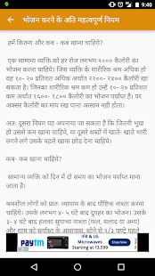 Download Bhojan Karne Ke Niyam For PC Windows and Mac apk screenshot 3