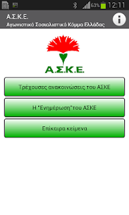 ASKE- screenshot thumbnail