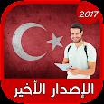 أسهل طريقة لتعلم التركية 2017