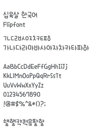 Screenshot for Aa16YearsOld™ Korean Flipfont in Hong Kong Play Store