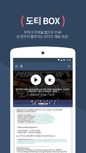도티 Box - 도티 유튜브 동영상을 더욱 편리하게 for PC