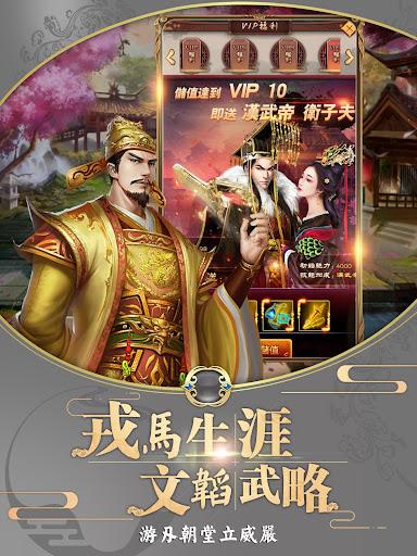 帝王生涯 screenshot 1