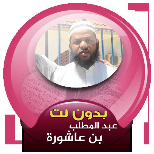 القارئ الجزائري عبد المطلب بن عاشورة بدون انترنت