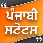 Punjabi Status Sms - (ਪੰਜਾਬੀ ਸਟੇਟਸ)