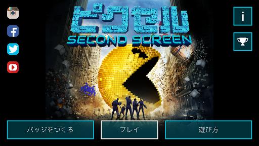 ピクセル Second Screen