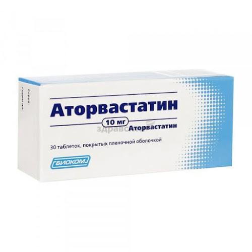 Аторвастатин таблетки п.п.о. плен 10мг 30 шт.